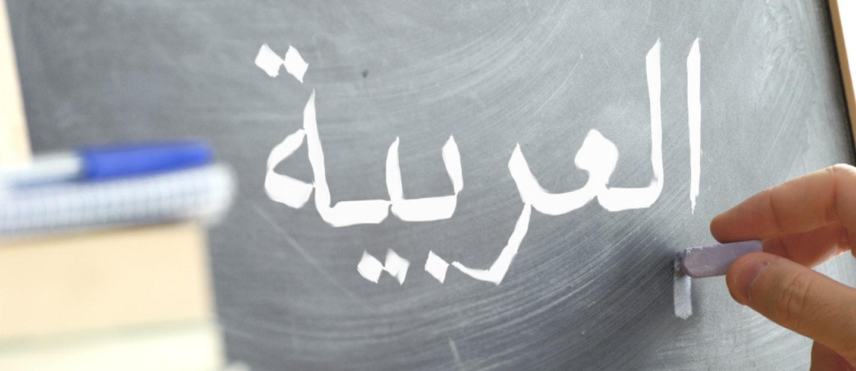 Official Language of Dubai